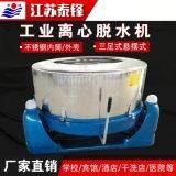 自貢地區銷售江蘇世紀泰鋒牌工業脫水機