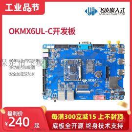 飞凌iMX6UL开发板OKMX6UL-C开发板
