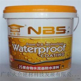 JJS聚合物游泳池防水涂料耐博仕厂家直销