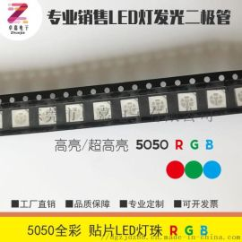 全彩5050RGB贴片,六脚七彩LED灯珠