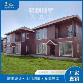 厂家建造轻钢龙骨结构别墅房屋 农村自建房