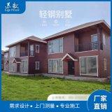 廠家建造輕鋼龍骨結構別墅房屋 農村自建房
