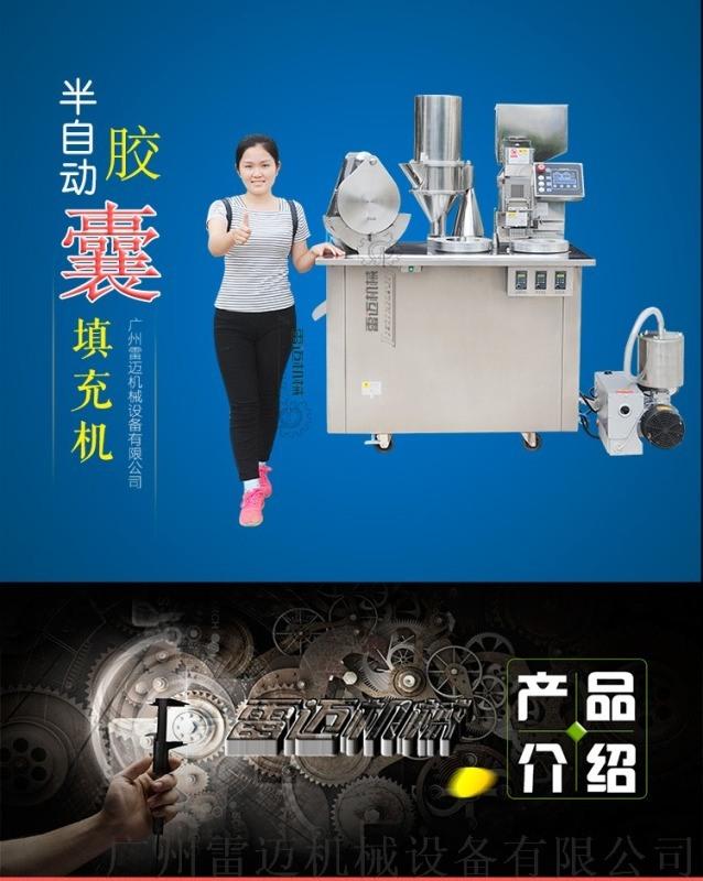 胶囊药粉自动灌装机厂家