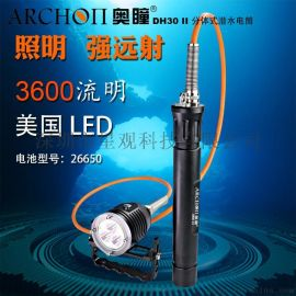 ARCHON奥瞳DH30II专业分体式潜水照明手电筒 3000流明强光手电筒 100米防水 手持式潜水灯 LED手电