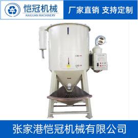 塑料颗粒立式搅拌干燥机 混合真空不锈钢塑料干燥机