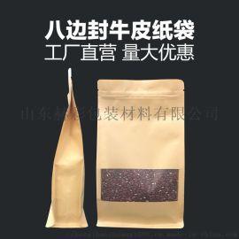 开窗纸袋自立自封茶叶坚果零食拉链密封牛皮纸袋