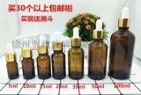 10/20/30/50毫升茶色透明精油瓶胶头滴管瓶