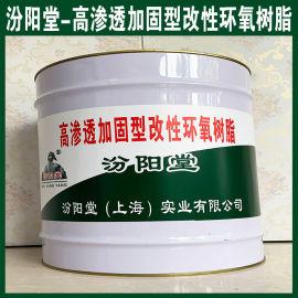 高渗透加固型改性环氧树脂、方便、工期短