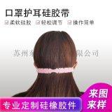 硅胶护耳神器防耳痛防勒耳硅胶口罩挂扣口罩延长扣