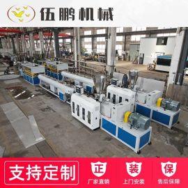 伍鹏厂家PVC管材挤出设备 PVC管材挤出生产线