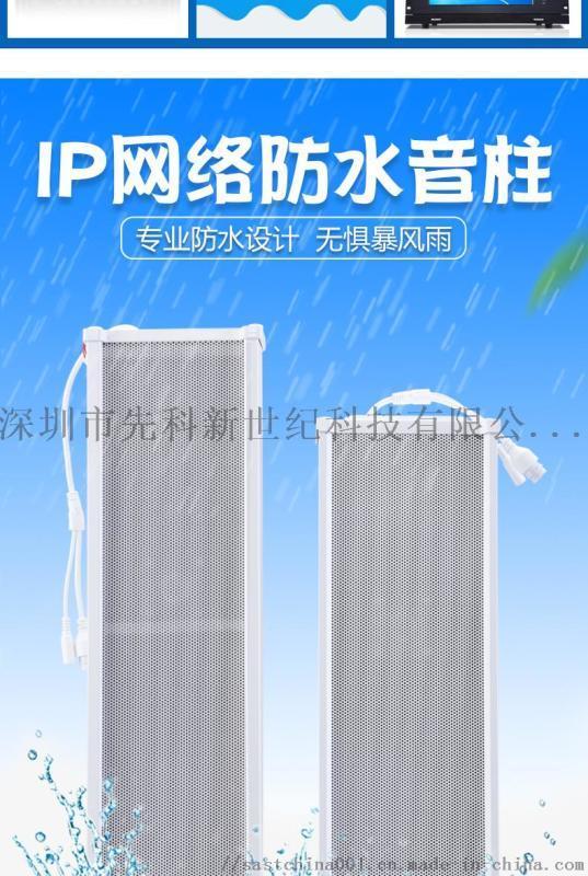 先科IP53-40W IP校园广播室外防水音柱