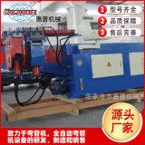 液压单头弯管机HP-DW50 弯管机定制