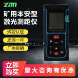 YHJ200J煤矿用激光测距仪手持式激光测距仪