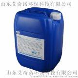 无磷环保缓蚀阻垢剂AK-900生产供应