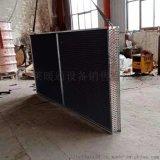 造紙熱交換器泰萊蒸汽空氣換熱器