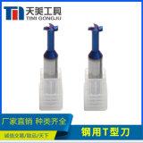 厂家直供 硬质合金 钢用T型刀 支持非标定制