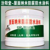 屋面納米防腐防水塗料、生產銷售、塗膜堅韌