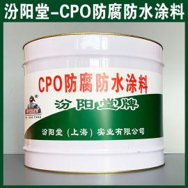 CPO防腐防水涂料、生产销售、CPO防腐防水涂料
