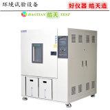 高低温恒湿实验箱,高低温湿热试验机,冷热平衡