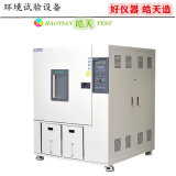 高低溫恆溼實驗箱,高低溫溼熱試驗機,冷熱平衡