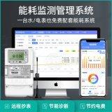 工廠能源監測管理系統,電能能耗監測系統,可提供數據接口