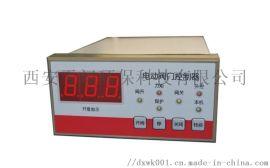 电动阀门集中控制系统定制
