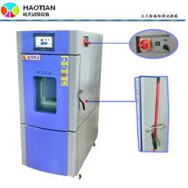 医用恒温恒湿试验箱 快速变温恒温恒湿试验箱200L