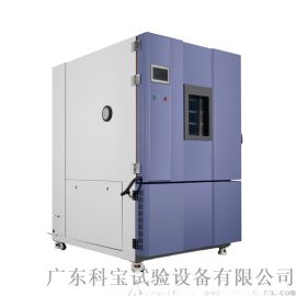 800L高低温试验箱 LED高低温箱
