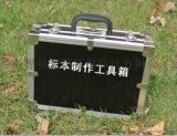 廠家現貨供應植物標本製作工具箱