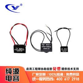 【纯源】电磁继电器 交流接触器 RC组件0.22uF+R220/2W/250V