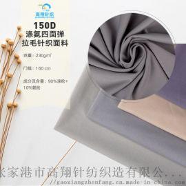 150D涤纶四面弹拉毛布