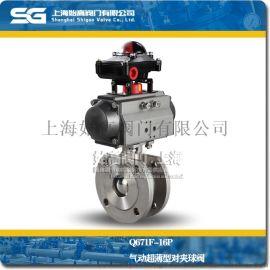 气动超薄型不锈钢对夹式球阀Q671F-16P