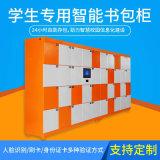 天津智能书包柜生产厂家 30门指纹识别智能书包柜