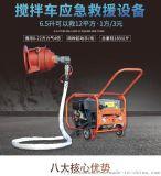 搅拌车泵车救援设备,力士乐液压泵液压马达