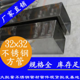 廠家現貨生產304不鏽鋼方管 標準100%達標 【23x23不鏽鋼方通】佛山不鏽鋼方通廠
