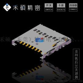 内焊超薄型 T-Flash 连接器