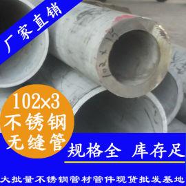 304不锈钢无缝管,127*6mm工业用不锈钢无缝管,厚壁无缝管可定做