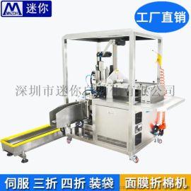 迷你面膜折棉机 自动折膜机报价,小型折棉机厂家