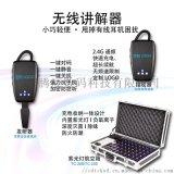 可以做楼盘讲解器的科音达一对多电子讲解器
