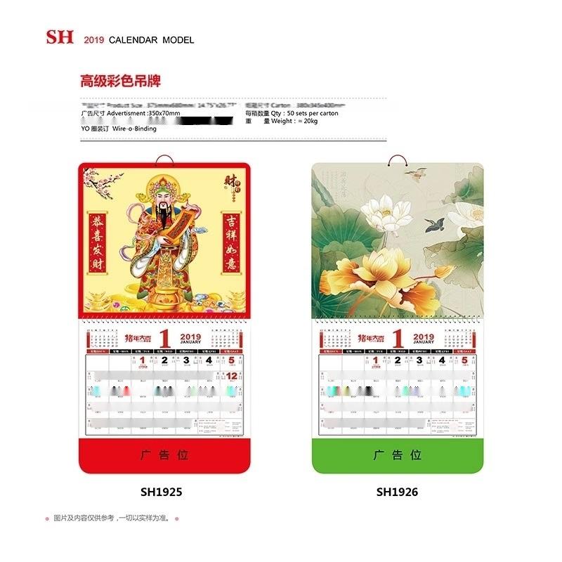 彩色福牌企業定製廣告臺掛曆2020年日年曆周曆廠家