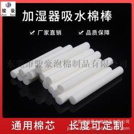 吸水棉芯棒  雾化器棉香水纤维棉芯 加湿器棉棒