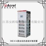 无功谐波混合补偿装置 无功有源滤波混合补偿装置生产厂家