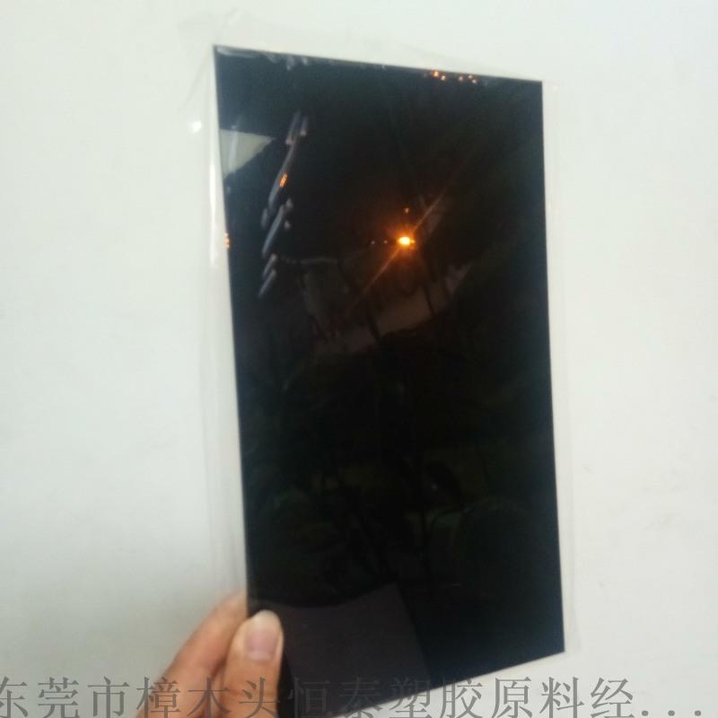 红外虑光片 透红外光学镜片 红外线穿透亚克力板材  亚克力透红外线板材