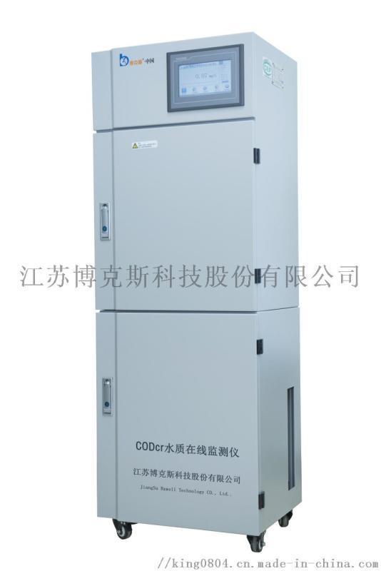 博克斯CODcr水質在線自動監測儀DH310C1