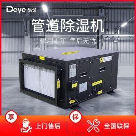 德业DY-C90GD管道除湿器