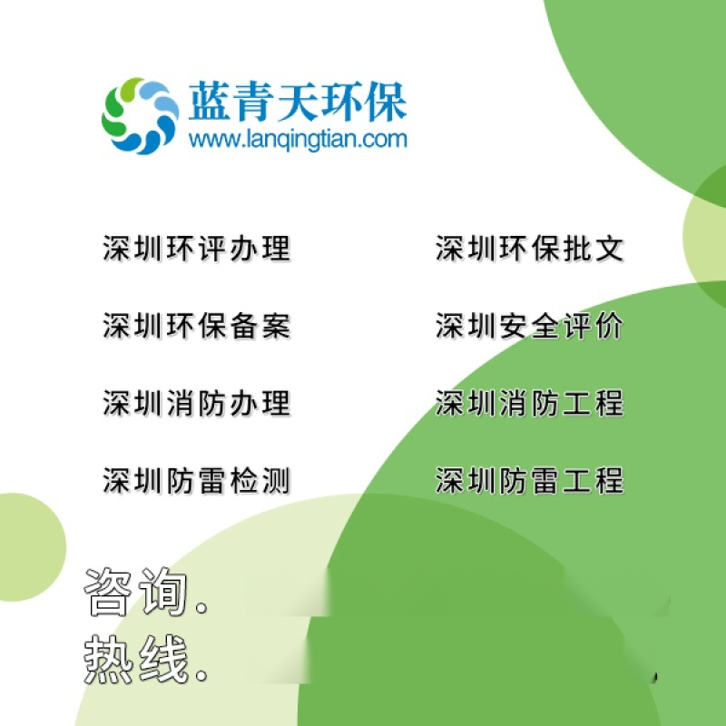 深圳光明环评需要多少钱,深圳环评办理需要条件