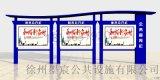 山東宣傳欄閱報欄製作山東濟南棗莊宣傳欄湖南宣傳欄