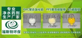 广东聚铝|广东高效聚氯化铝