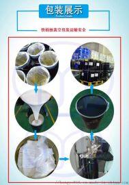 缩合型模具硅胶工业级硅胶