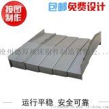 机床导轨钢板防护罩 加工中心伸缩护板